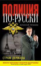 Пронин А. - Страж державы' обложка книги