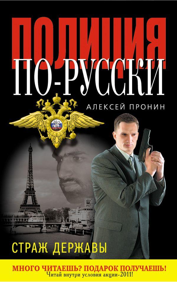 Страж державы Пронин А.