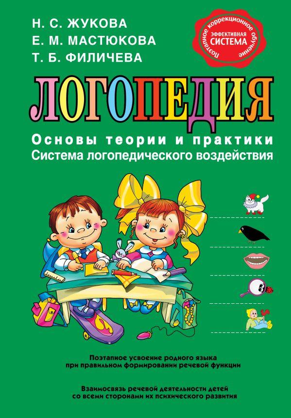 Жукова Надежда Сергеевна Логопедия. Основы теории и практики