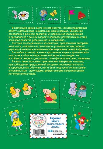 Логопедия. Основы теории и практики Н.С. Жукова, Е.М. Мастюкова, Т.Б. Филичева