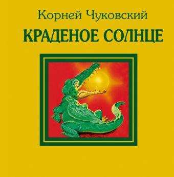 Краденое солнце Чуковский К.И.