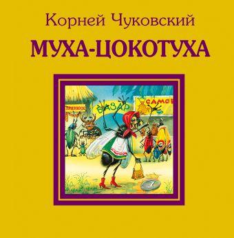 Муха-Цокотуха Чуковский К.И.