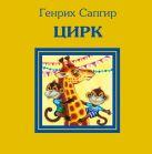 Сапгир Г.В. - Цирк' обложка книги