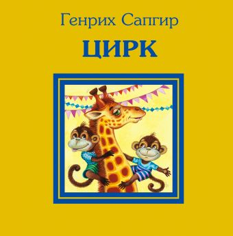 Цирк Сапгир Г.В.
