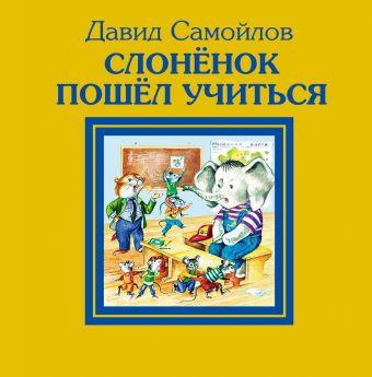 Слонёнок пошёл учиться Самойлов Д.С.