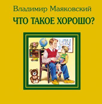 Что такое хорошо и что такое плохо Маяковский В.В.
