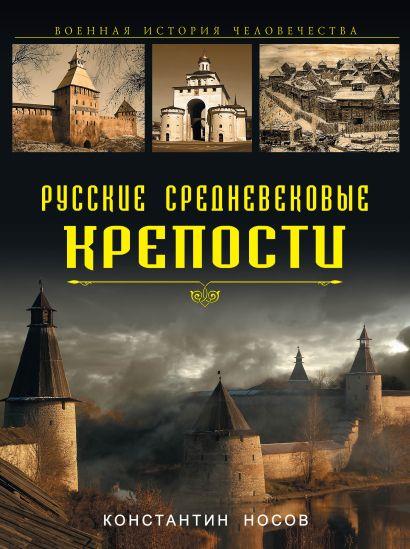 Русские средневековые крепости - фото 1