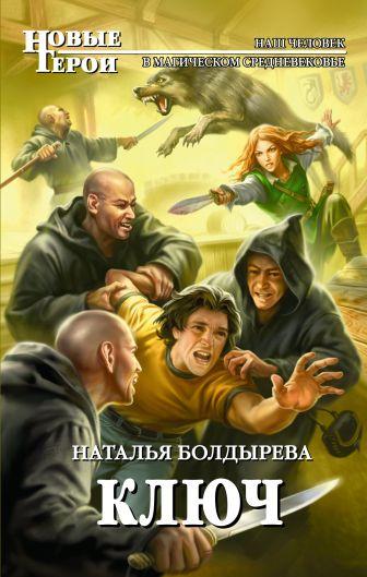 Болдырева Н. - Ключ обложка книги