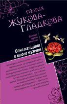 Жукова-Гладкова М. - Одна женщина и много мужчин. Звездный любовник' обложка книги