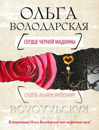 Сердце Черной Мадонны Володарская О.