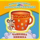 Синявский П. - Чашкина книжка' обложка книги