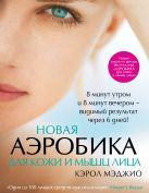 Мэджио К. - Новая аэробика для кожи и мышц лица' обложка книги