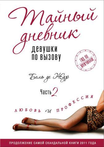Бель Де Жур - Тайный дневник девушки по вызову. Часть II. Любовь и профессия обложка книги