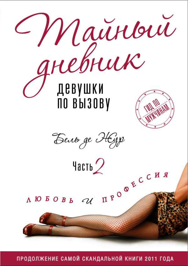 Тайный дневник девушки по вызову. Часть II. Любовь и профессия Жур Б. де