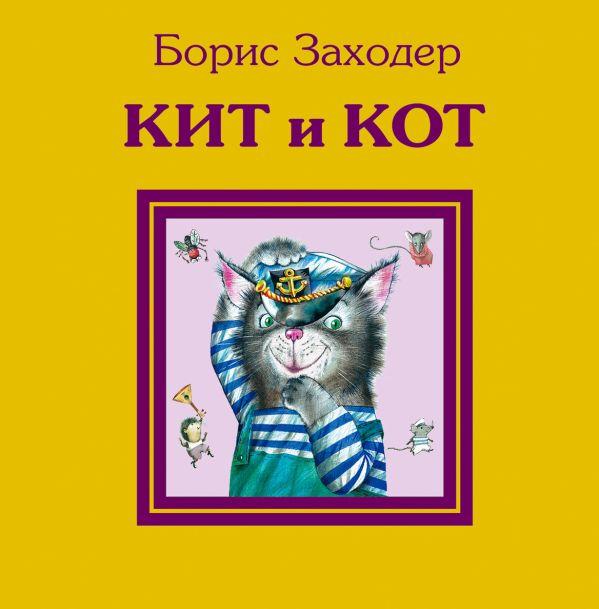 Кит и кот Заходер Б.В.