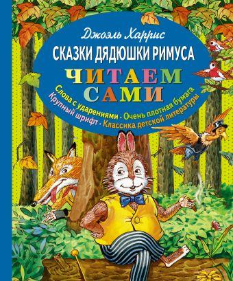 Сказки дядюшки Римуса (ст.кор) Харрис Дж.