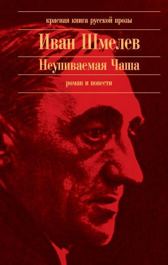 Неупиваемая Чаша Шмелев И.С.