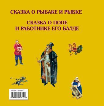 Сказка о рыбаке и рыбке Пушкин А.С.