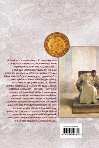 Тайна короля Якова Депуа Ф.