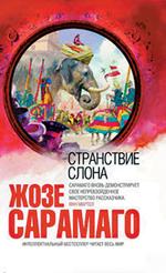 Странствие слона Сарамаго Ж.