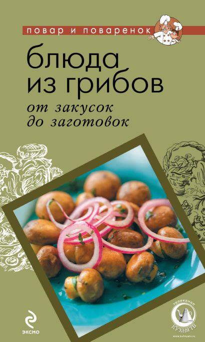 Блюда из грибов: от закусок до заготовок - фото 1