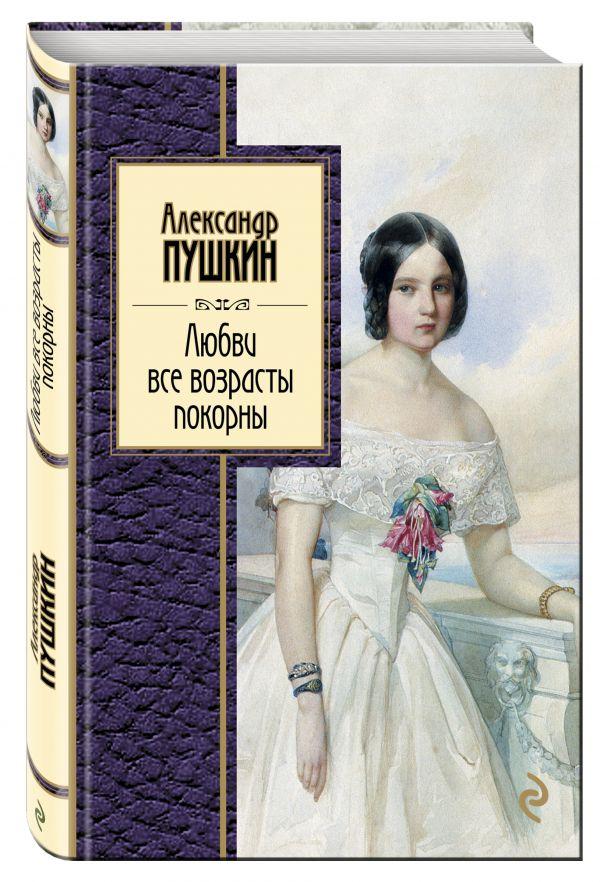 Любви все возрасты покорны Пушкин А.С.