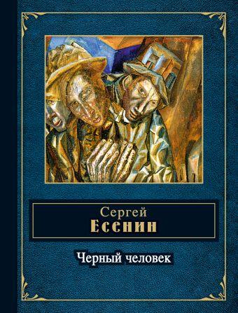 Черный человек Есенин С.А.
