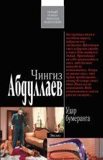 Удар бумеранга Абдуллаев Ч.А.