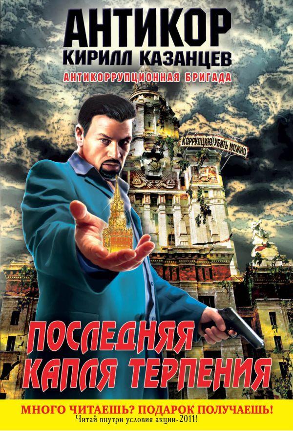 Последняя капля терпения Казанцев К.