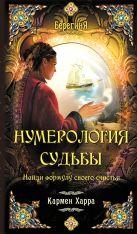 Харра К. - Нумерология судьбы. Найди формулу своего счастья.' обложка книги