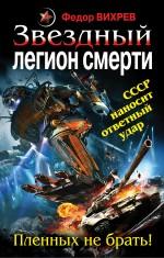 Звезды Смерти. Космический боевик