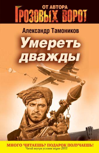 Умереть дважды Тамоников А.А.