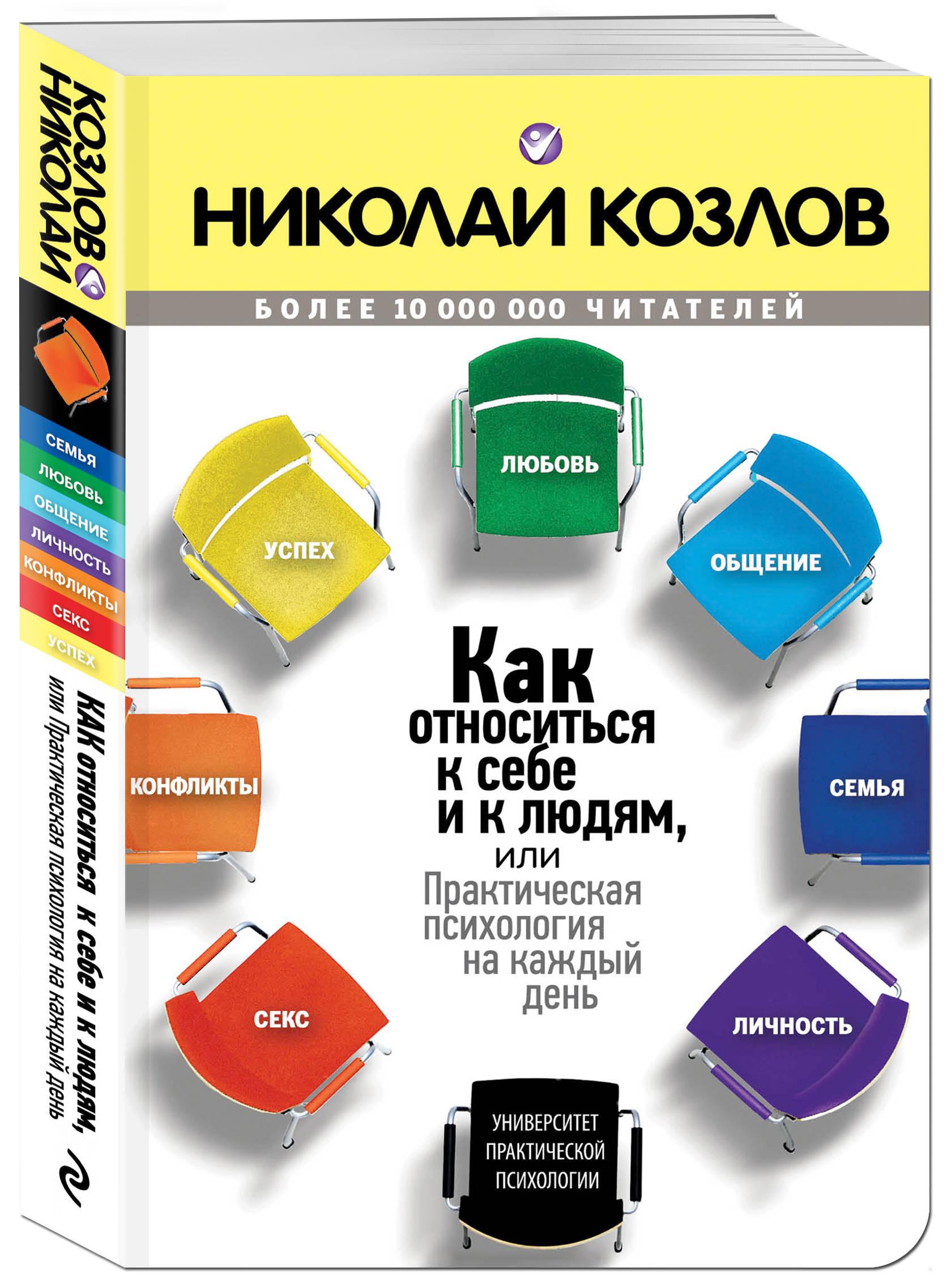 Козлов Н.И. Как относиться к себе и к людям ISBN: 978-5-699-48888-9 книги эксмо как относиться к себе и к людям