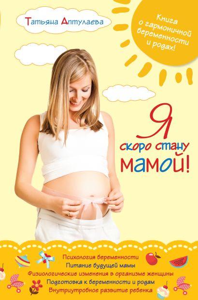 Я скоро стану мамой! - фото 1