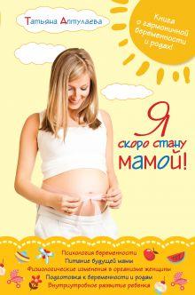Я скоро стану мамой!