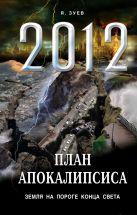 Зуев Я.В. - Большой план апокалипсиса: Земля на пороге Конца Света' обложка книги