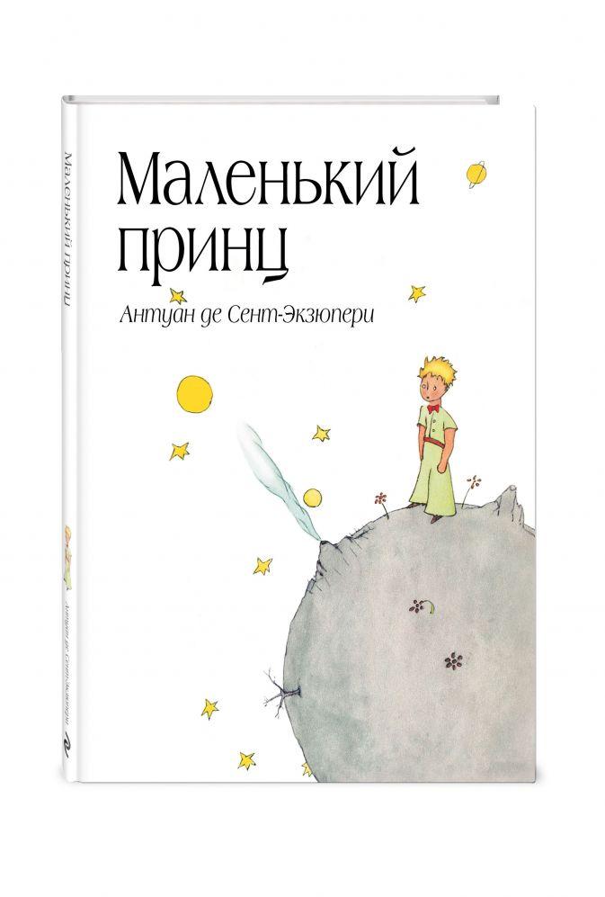 Антуан де Сент-Экзюпери - Маленький принц (рис. автора) (в суперобложке) обложка книги