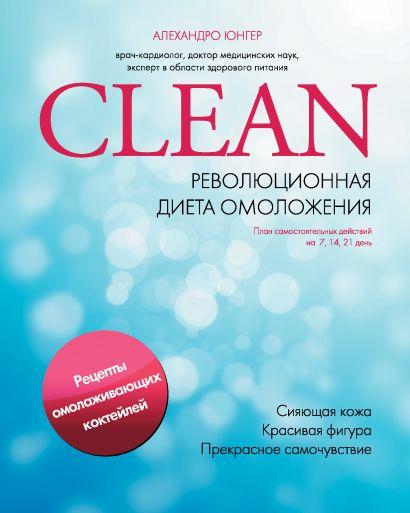 Clean. Революционная диета омоложения - фото 1