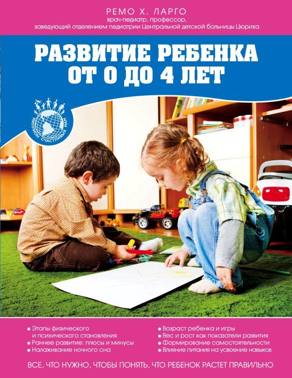 Развитие ребенка от 0 до 4 лет Ларго Р.