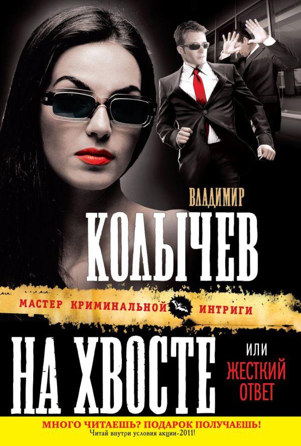 На хвосте, или Жесткий ответ Колычев В.Г.