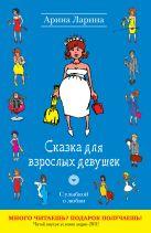 Ларина А. - Сказка для взрослых девушек' обложка книги