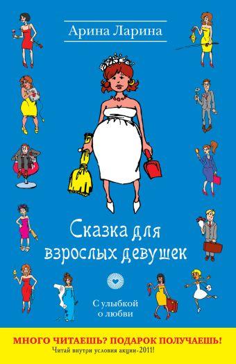 Сказка для взрослых девушек Ларина А.