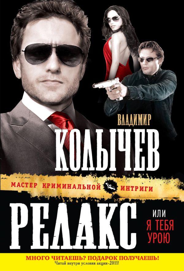 Релакс, или Я тебя урою Колычев В.Г.