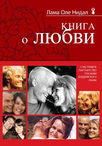 Нидал О., лама - Книга о любви: Счастливое партнерство глазами буддийского ламы обложка книги