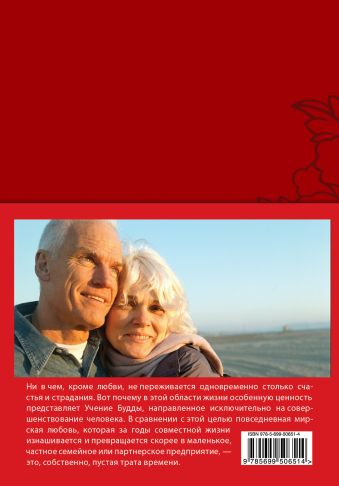 Книга о любви: Счастливое партнерство глазами буддийского ламы Нидал О., лама