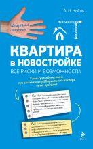 Кайль А.Н. - Квартира в новостройке: все риски и возможности' обложка книги