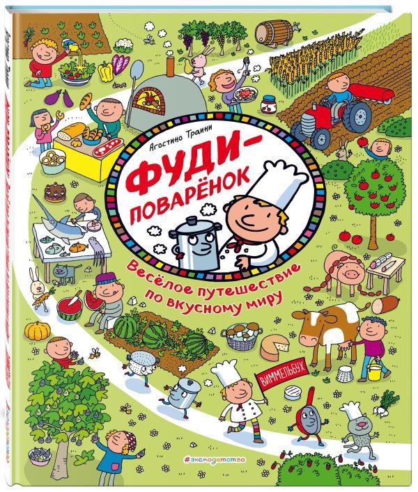 Лакомка в Стране еды. Весёлое путешествие по вкусному миру Траини А.