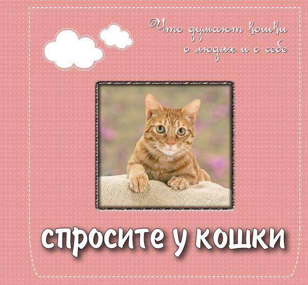 Спросите у кошки: что думают кошки о людях и о себе. Подарочное издание