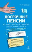 Удалова Н.М. - Досрочные пенсии: кто имеет право, как оформить. Ответы на все вопросы' обложка книги