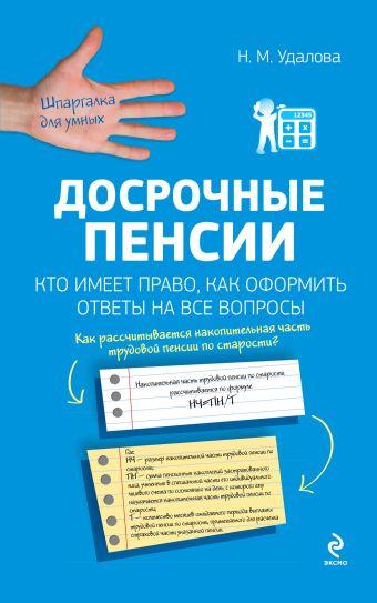 Досрочные пенсии: кто имеет право, как оформить. Ответы на все вопросы Удалова Н.М.